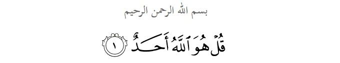 Sura-Al-Ichlas-Jeden