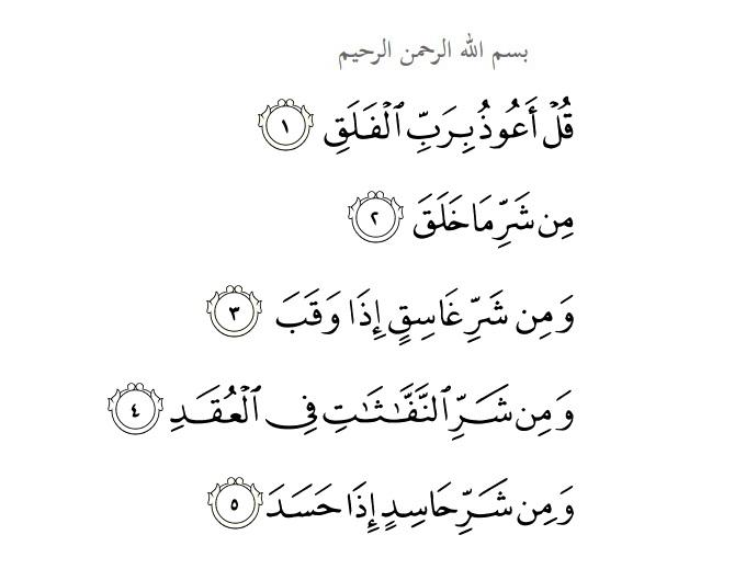 Sura Al Falak Jutrzenka (Koran 113, 1-5)