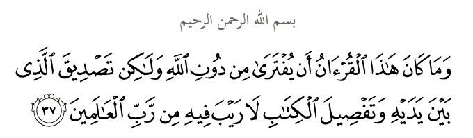 sura-10-verset-37