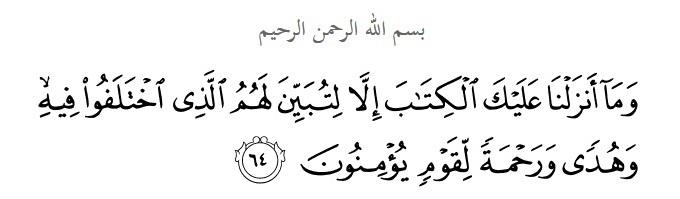sura-16-verset-64