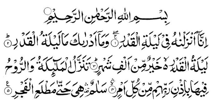 koran-97