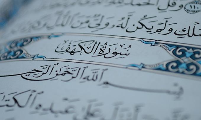 recytacja-sury-Al-Kahf-w-piatki-2